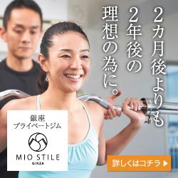 MIOSTILE(ミオ スティーレ)