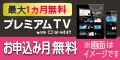 プレミアムTV with U-NEXT