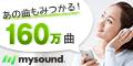 mysound 540円コース