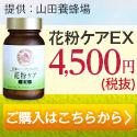 山田養蜂場 花粉ケアEX
