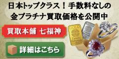 七福神 金プラチナ貴金属買取