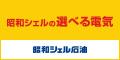 昭和シェル石油の選べる電気