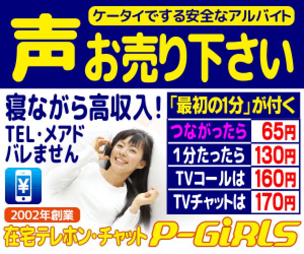 P-girls