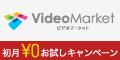 ビデオマーケット