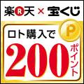 楽天×宝くじ(定額)