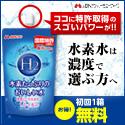 水素たっぷりのおいしい水素水 定期購入