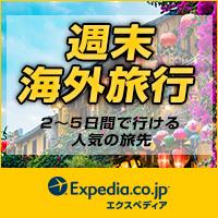 エクスペディア 海外・国内パッケージツアー