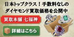 七福神 ダイヤモンド買取