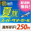 jetfi(ジェットファイ)