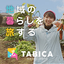 TABICA(たびか)