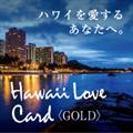 ハワイラブカード ゴールド