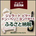 noma-style.com