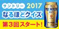 サントリー なるほどクイズ2017キャンペーン 第3回(PC)