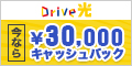 Drive光
