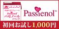 森永製菓 パセノールドリンク
