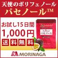 森永製菓 パセノール粒 お試しモニターセット