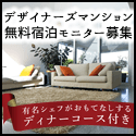 THE PREMIUM RESIDENCE 高級デザイナーズマンション 無料モニタ─