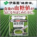 伊藤園 緑茶習慣