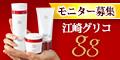 グリコ gg(ジージー)モニター 3品セットV