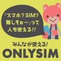 ONLYSIM(オンリー・シム)