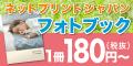 ネットプリントジャパン フォトブック