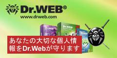 Doctor Web(ドクターウェブ)