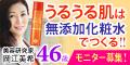 ピューローションオメガ 500円モニター