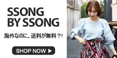 SSONGBYSSONG(ソングバイソング)