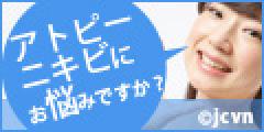 JCVN 治験ボランティア アトピー・ニキビ