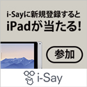i-Say