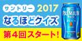 サントリー なるほどクイズ2017キャンペーン 第4回(PC)