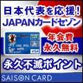 JAPANカード