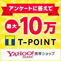 Yahoo! 総額300万Tポイントプレゼントキャンペーン
