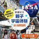 学研ゼミ NASAキャンペーン