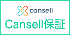 Cansell保証