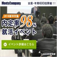 Meets Compnay(ミーツカンパニー)