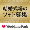 ウエディングパーク 結婚式場写真投稿