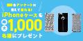 iPhoneケースプレゼントキャンペーン