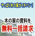 工務店情報サイト