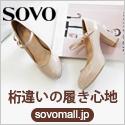 SOVO(ソヴォ)