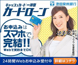 池田泉州銀行カードローン