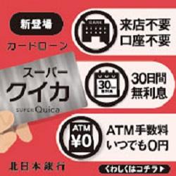 北日本銀行 スーパークイカ・カード