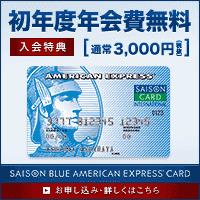 セゾン ブルー・アメリカン・エキスプレス・カード