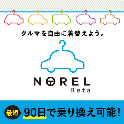 NOREL(ノレル)