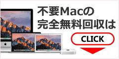 Mac無料回収センター