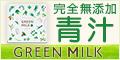 GREEN MILK(グリーンミルク)