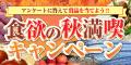 虹色Daysキャンペーン