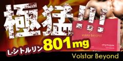 Volstar-Beyond