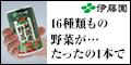 伊藤園 純国産野菜ジュース 定期購入