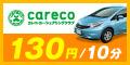 careco(カレコ) カーシェアリングクラブ